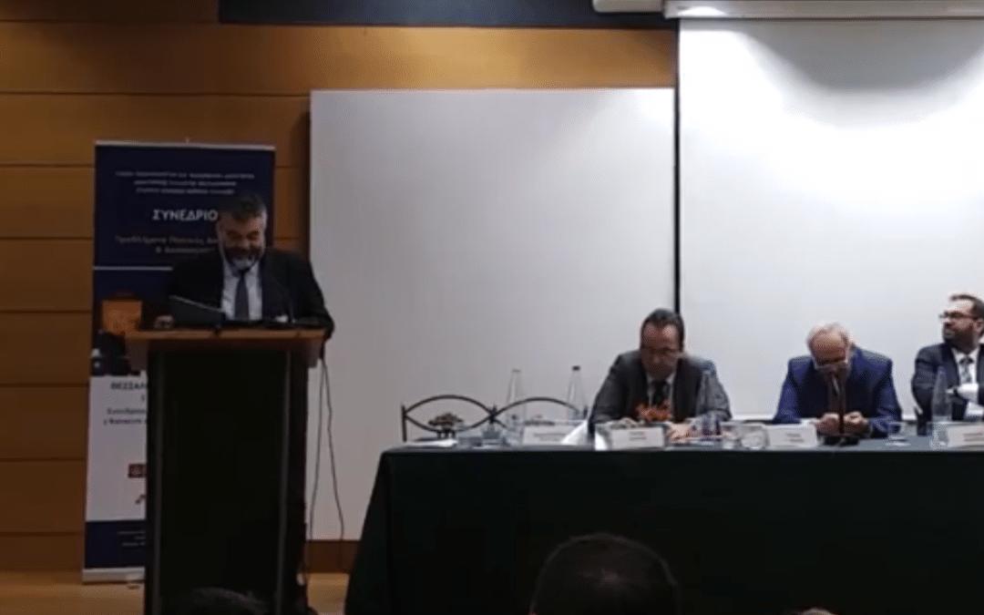 Παρουσίαση Χ. Γκλαβόπουλου – Συνέδριο Ένωσης Ποινικολόγων και Μαχόμενων Δικηγόρων