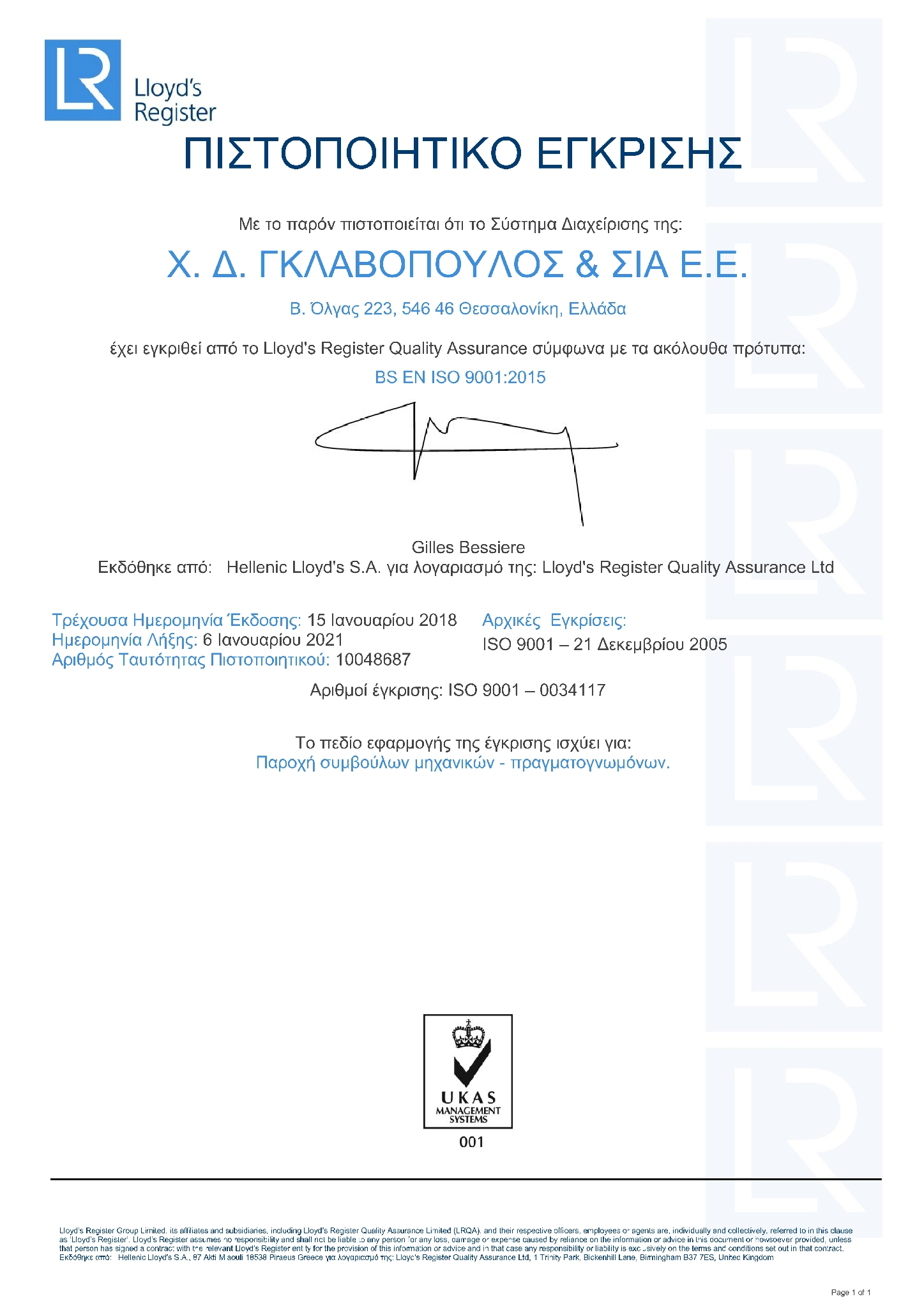 ISO9001-2021 in Greek
